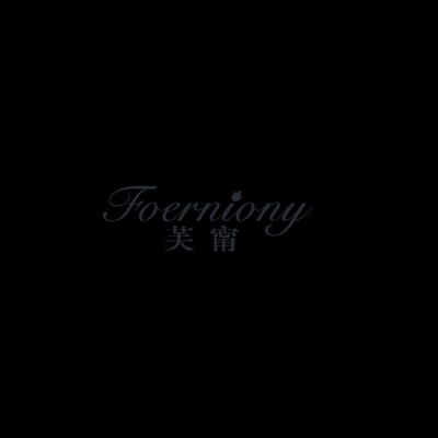 芙甯 FOERNIONY